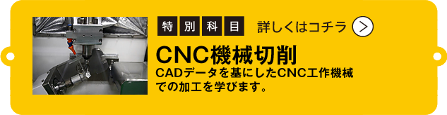 CNC機械切削