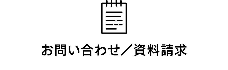 お問い合わせ/資料請求