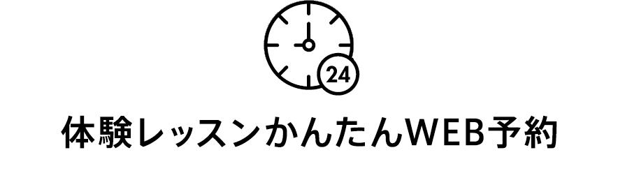 体験レッスンかんたんWEB予約