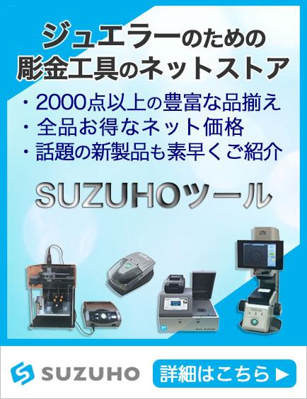 SUZUHOツール